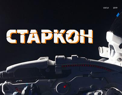 "Фестиваль ""Старкон"""