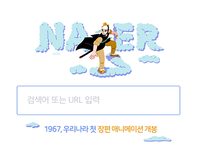 NAVER Logo Project_1967 Hong Gil-dong