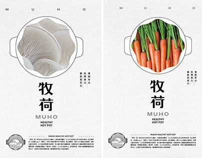 MUHO HOT POT