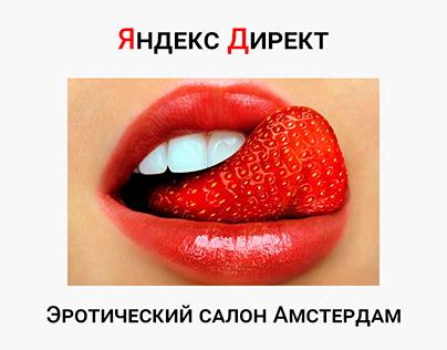 Яндекс Директ - Ведение рекламы для Эро СПА Салона