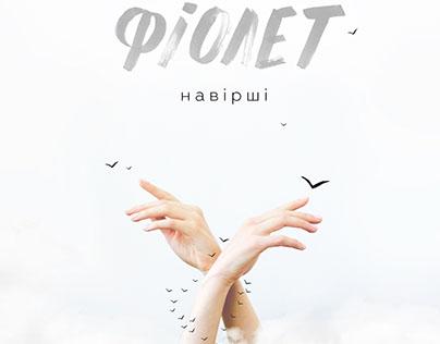 CD cover for ukrainian band FIOLET.