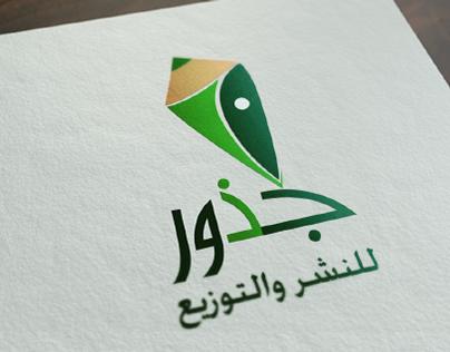 دليل الشعار جذور - للنشر والتوزيع- واستخدماته 2014