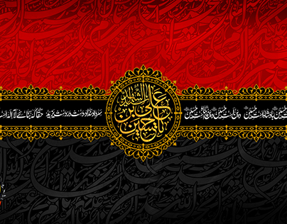 Islamic caligraphy Ya Hussain