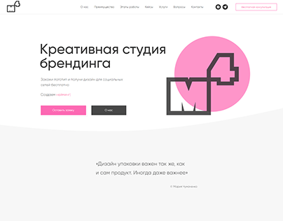 Креативная студия брендинга M4