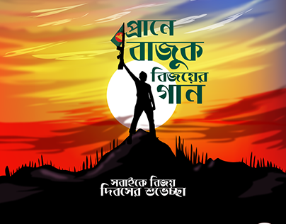Happy Independence Day (16 December)