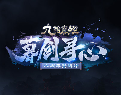 Game's Logo Design 游戏logo设计