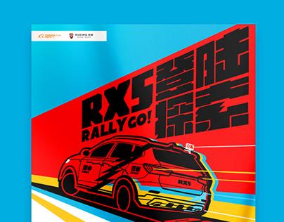 YUNOS&ROEWE Internet-Car Rally Racing KV