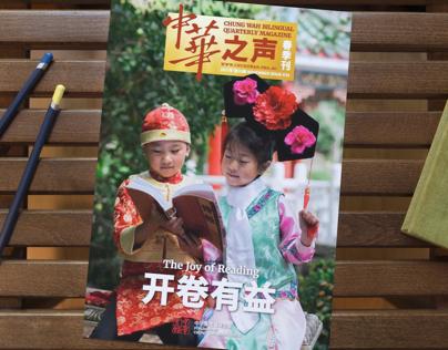 Chung Wah Quarterly Bilingual Magazine - Issue 33