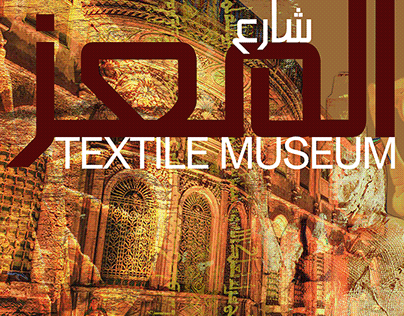 Textile museum in Egypt