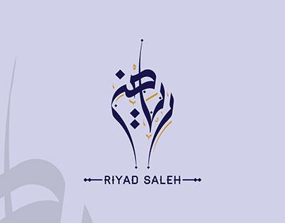 شعار شخصي للاخ رياض عبد الله