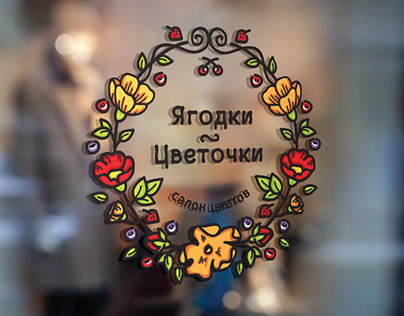 Berries and flowers. Flower shop logo