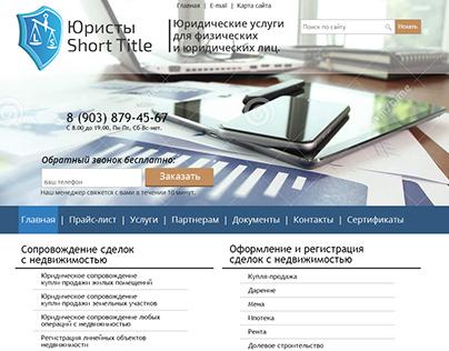 Сайт для юридической фирмы.