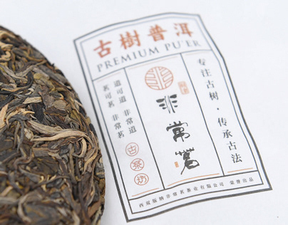 非常茗古茶坊 Premium Pu'er Tea
