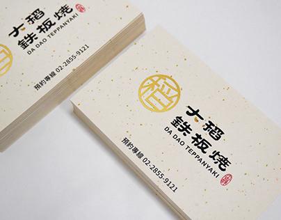 大稻鐵板 Da Dao Teppanyaki