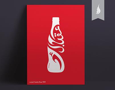 Coke, 100 Years Young