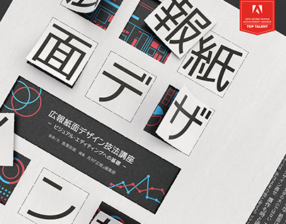 ReDesign for '広報紙面デザイン技法講座' | Book Covers