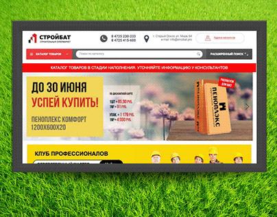 Интернет-магазин | Сеть строительных супермаркетов