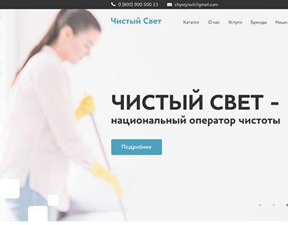 Веб сайт - Чистый свет