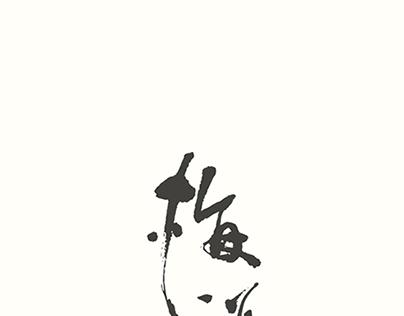 Logotype vol.1 calligraphy 手製