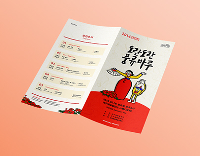 Editorial - Korean Music Concert Pamphlet