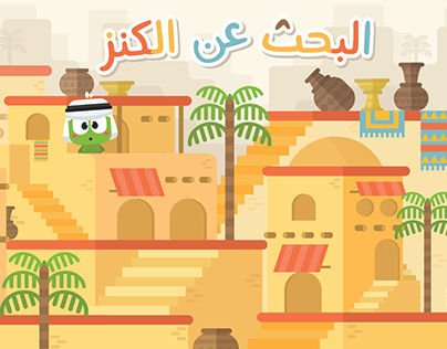 Treasure Hunter Game (Lamsa; United Arab Emirates)