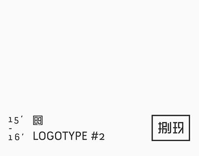 LOGOTYPE 15'-16' 上