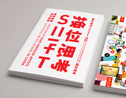 SHIFT Exhibition Design