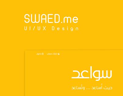 SWAED.me UI/UX Design