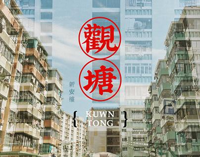 HOMEKONG - 香港散步 - Photography , Typographics