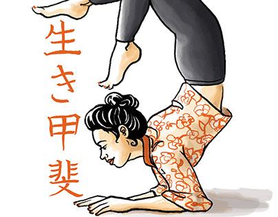 IKYGAI Branding Illustration