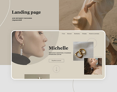 Landing Page | Michelle jewelry