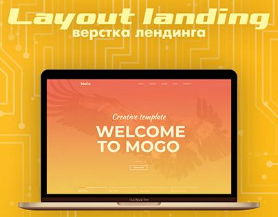 Layout landing (верстка лендинга)