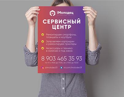 Service center «iМолодец»