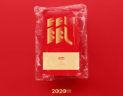 2020鼠年红包-孤佬青年|The year of the rat red envelope in 2020