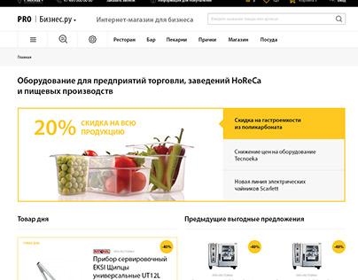 Интернет-магазин PRO-Бизнес.ru
