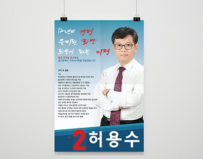 Ulsan Dental Association Poster