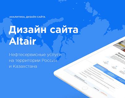 """Прототип и дизайн сайта """"Altair"""""""