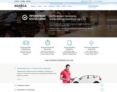 Promo page for kolesa.kz