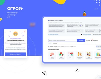 Food trade platform interface design
