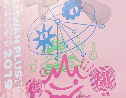 Taiwan Plus 2019 台灣新感覺