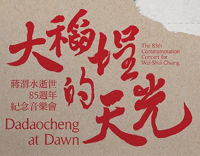大稻埕的天光Dadaocheng at Dawn   海報設計Poster