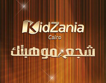 KidZania Cairo Shaga3 Mawhebtak (Radio Ad)