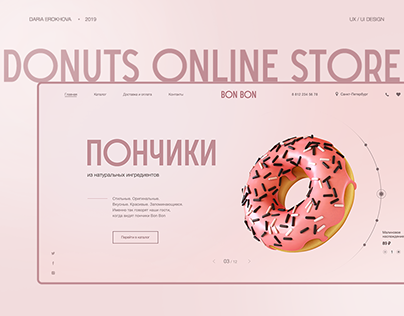 Donuts online store