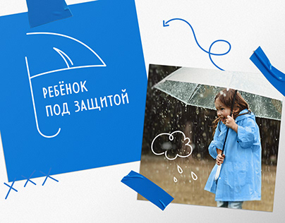 Child Protection Project Branding