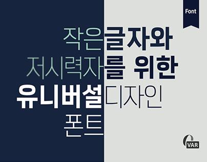 Universal Design Font (작은 글자와 저시력자를 위한 유니버설 디자인 폰트)