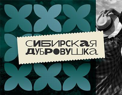 СИБИРСКАЯ ДУБРОВУШКА | Logo design