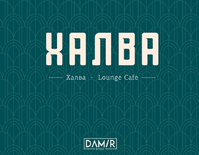 халва - lounge cafe