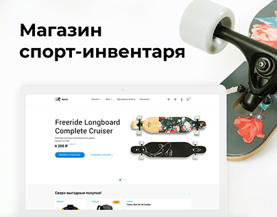 """Sporty shop"" website UX & UI design, e-commerce"
