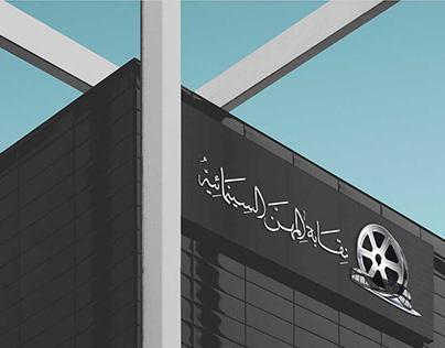 "logo of ""Syndicate of Cinematography"""