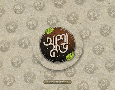 Bangla Food Logo Design
